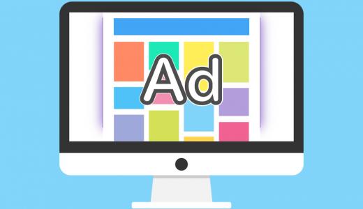 【初心者】ブログに広告を貼るとは?広告の種類と特徴について