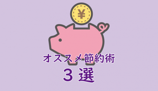【初心者向け】明日からできるオススメ節約術3選