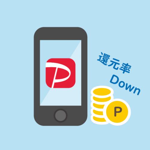 【PayPay】4月からの還元率変更(実質改悪)とキャンペーン情報について