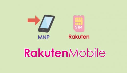 【楽天モバイル】既存ユーザやMNPからも新プランRakuten UN-LIMITの申込み可能に(申込み注意点あり)