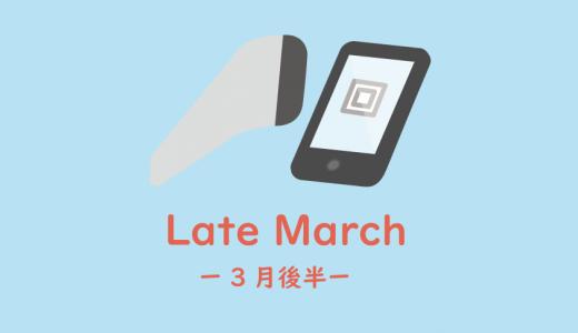【初心者向け】3月後半戦:スマホ決済キャンペーンまとめ