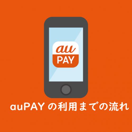 【初心者向け】auPAYキャンペーンにまだ間合う!auPAYの設定から利用まで