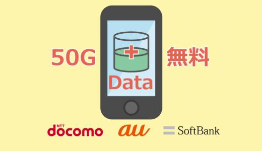 【25歳以下】50Gまでチャージ無料(docomo、au、Softbank)
