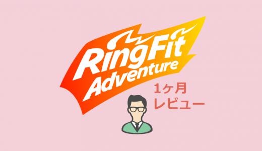 【運動不足解消】リングフィットアドベンチャー:1ヶ月使用レビュー