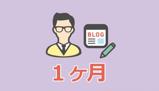 【第1回】運用報告:ブログ初心者が1ヶ月ブログ運用してみて