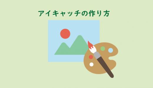 【初心者向け】ブログのアイキャッチの作り方(知識編)