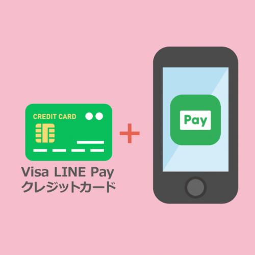【申込必須】Visa LINEpay クレジットカードで5月からはLINEpayがお得に