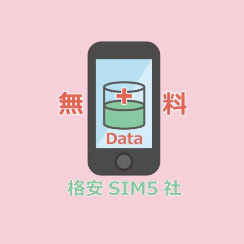 【25歳以下】格安SIMでもチャージ無料(5社)