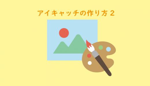【初心者向け】ブログのアイキャッチの作り方(実践編)