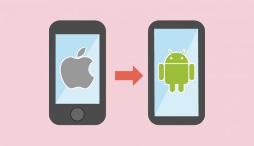 【iPhoneからAndroid】乗換の際に注意しておきたいこと