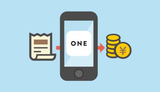 【レシート買取アプリ】ONEのススメ|スマホ決済と合わせてお得に