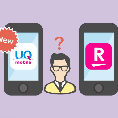 【UQモバイル】新プラン解説|打倒楽天モバイルなるか?