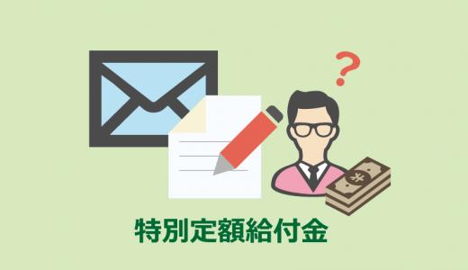 【給付金】申請書の書き方と準備について|画像を用いて解説