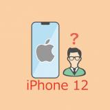 【iPhone12】miniが来る?小型スマホの噂について