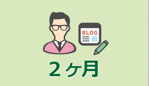 【第2回】運用報告:ブログ初心者が2ヶ月ブログ運用してみて