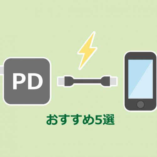 【充電器】外出時に一緒に持ち運びたい急速充電器のおすすめ5選