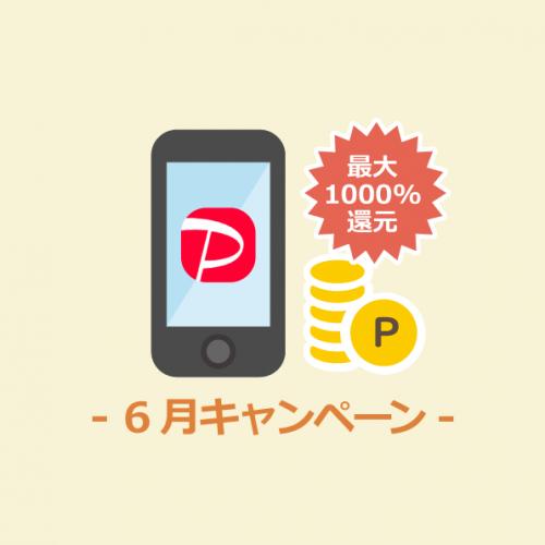 【PayPay】6月はBIGなキャンペーン|欲しいものは6月まで我慢?