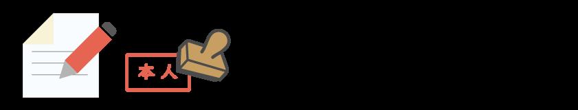 署名と捺印