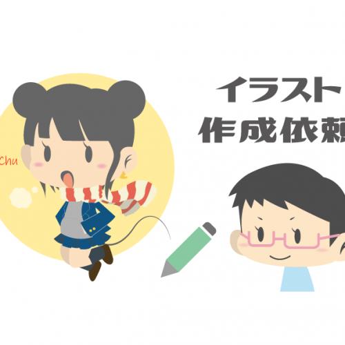 イラスト作成依頼ページ