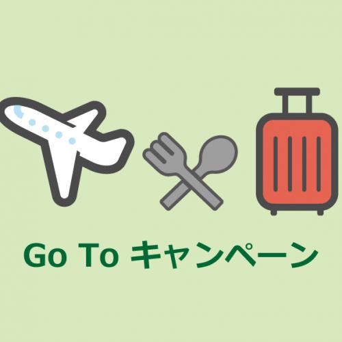【GoToキャンペーン】旅費が半額?|始まる前に内容を確認