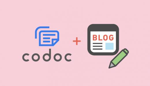 【codoc(コードク)】あなたのブログで有料記事や投げ銭も|収益化の新候補