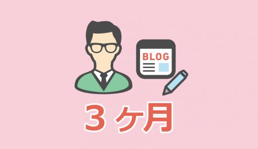 【第3回】運用報告:ブログ初心者が3ヶ月ブログ運用してみて