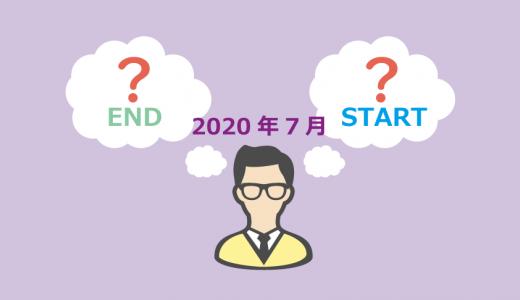 【期限迫る】知らなきゃ損!2020年7月までに終わるモノ、始まるモノまとめとその対策