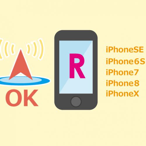 【楽天モバイル】通信できないiPhoneを通信させる裏技(iPhoneSE(1st)~iPhoneX)|その他設定も解説