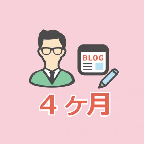 【第4回】運用報告:ブログ初心者が4ヶ月ブログ運用してみて