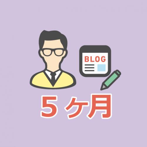 【第5回】運用報告:ブログ初心者が5ヶ月ブログ運用してみて
