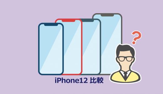 【画像で一目でわかる】iPhone12シリーズまとめ、mini、無印、Pro、ProMax
