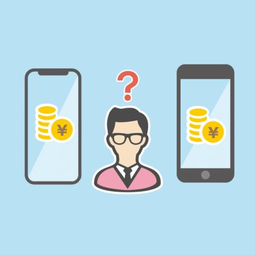 【価格と性能差でみる】コスパ重視で買うなら、iPhone何がお得?