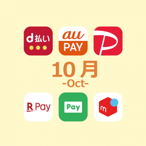 【キャッシュレス】10月に利用したいキャンペーンTop3+番外編あり