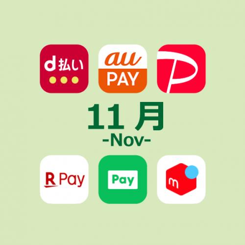 【11月版】d払いとPayPayがお得!利用したいキャッシュレスキャンペーン5選