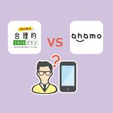 【日本通信SIM】ahamo対抗、合理的20GBプランはお得なの?わかりやすく比較