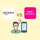 【ahamo(アハモ)】楽天モバイルのライバル現る!どっちがオススメ?わかりやすく比較