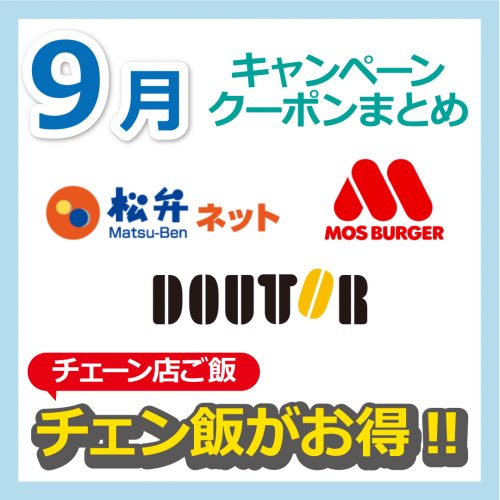 【チェン飯】9月キャンペーンクーポンまとめチェン飯がお得!!