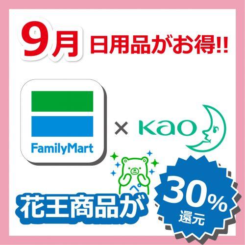 【ファミペイ】9月は日用品がお得!!花王商品が30%還元