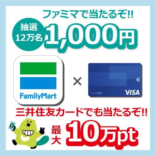 【Visa】ファミマで当たるぞ!!抽選12万名1,000円、三井住友カードでも当たるぞ!!最大10万PT
