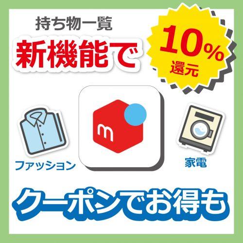 【メルペイ】新機能(持ち物一覧)で10%還元、クーポンでお得も!!