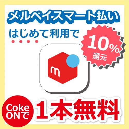 【メルペイ】スマート払いはじめて利用で10%還元、CokeONで1本無料