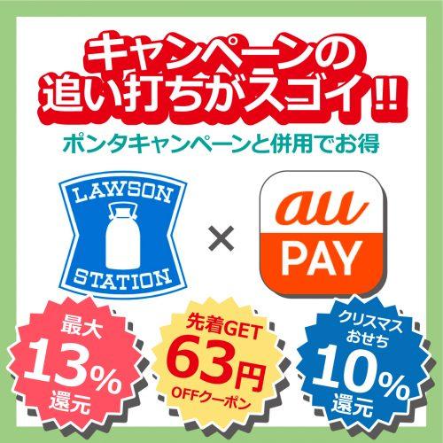 【ローソン/auPAY】キャンペーンの追い打ちがスゴイ!!ポンタキャンペーンと併用でお得 最大13%還元、63円OFFクーポン、クリスマスおせちで10%還元