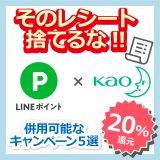 【LINEポイント】そのレシート捨てるな!!花王製品が20%還元、併用可能なキャンペーン5選も