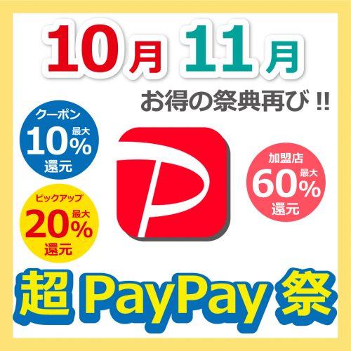 【PayPay】10月11月お得の祭典再び!!超PayPay祭 クーポン10%還元、加盟店60%還元、ピックアップ20%還元
