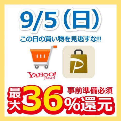【Yahoo!ショッピング/PayPayモール】9/5(日)この日の買物を見逃すな?事前準備必須最大36%還元