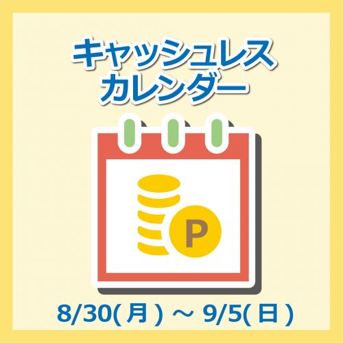 【キャシュレスカレンダー】8/30(月)〜 9/5(日)までの利用場所別一覧