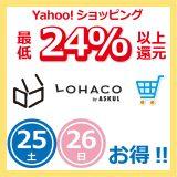 【LOHACO/PayPay】最低24%以上還元、9/25(土)9/26(日)がお得!!