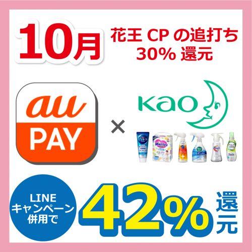 【auPAY】10月花王キャンペーンの追打ち30%還元、LINEキャンペーン併用で42%還元