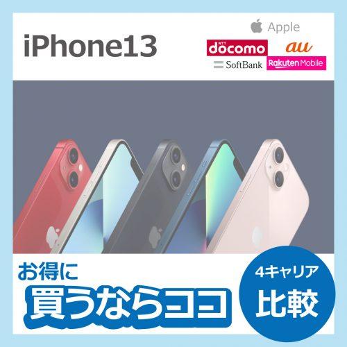 【iPhone13】お得にかうならココ!4キャリア比較