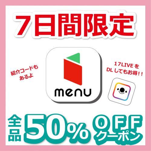【menu】7日間限定全品50%OFFクーポン!17LIVEをDLしてもお得!!